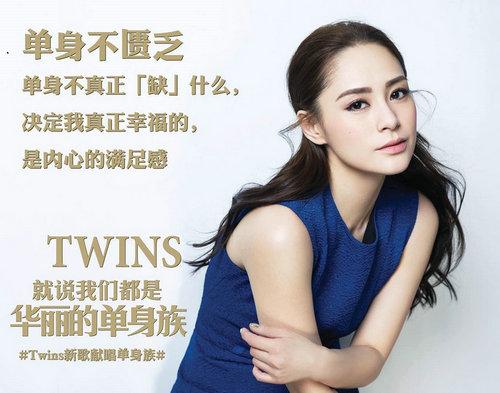twins《就说我们都是华丽的单身族》mv预告曝光图片