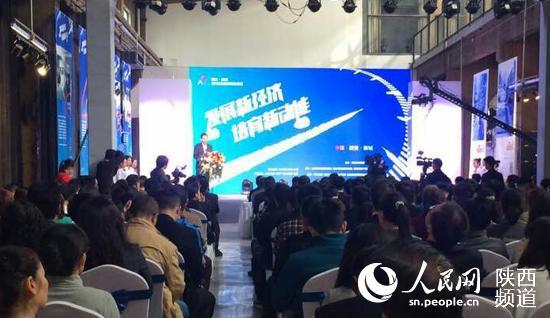 """西安新城区举办多场""""双创""""活动 营造创新文化氛围"""