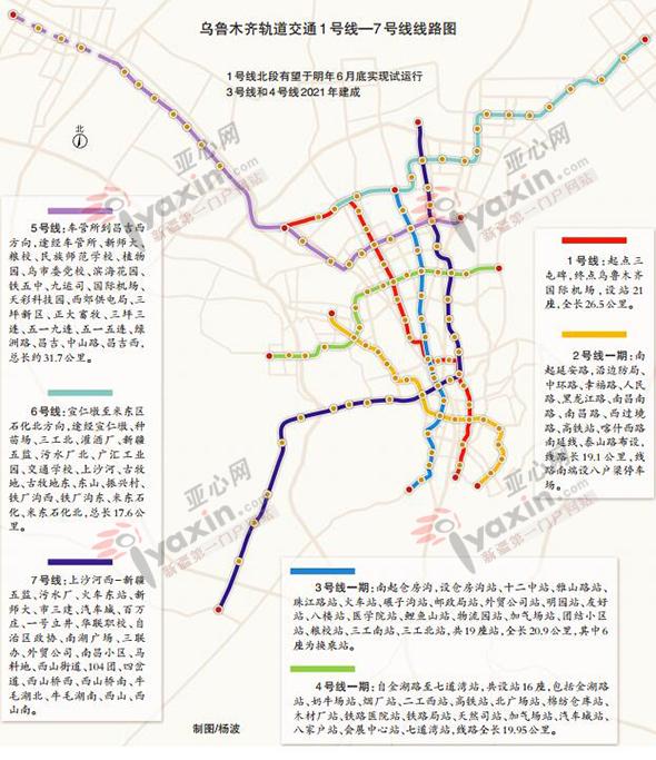 乌鲁木齐地铁3,4号线年内开建