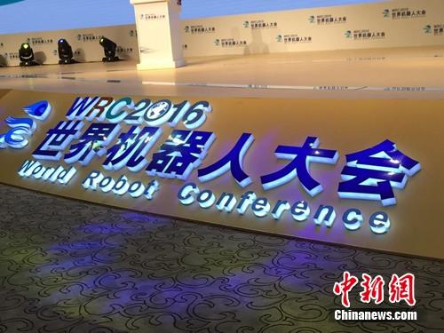 20日,2016世界机器人大会开幕。中新网 吴涛摄