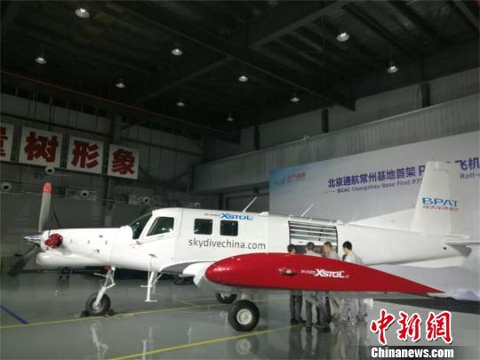 北京通航公司首架P-750飞机在常州成功复装下线。 唐娟 摄 江苏省常州市市委书记阎立致辞称:北京通航常州基地(一期)竣工以及泛太平洋航空首架P750飞机的复装下线,不仅是北汽集团事业发展的重要里程碑,也是常州市、常州国家高新区进一步加快产业转型升级、深化与大型国企合作取得的又一项重要成果。作为常州本地化生产制造的首架飞机,此次P-750飞机实现国内生产并成功复装下线,填补了江苏省整机制造的空白。(完)