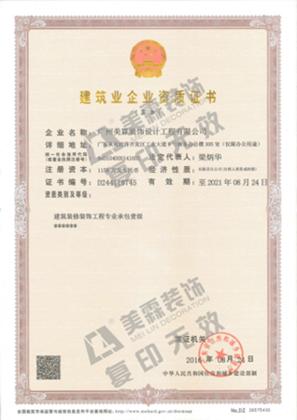 钢结构一级资质证书【相关词_ 钢结构资质证书】