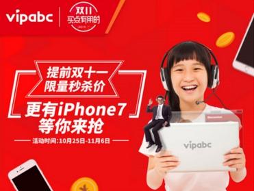vipabc青少年英语双十一提前来袭图片