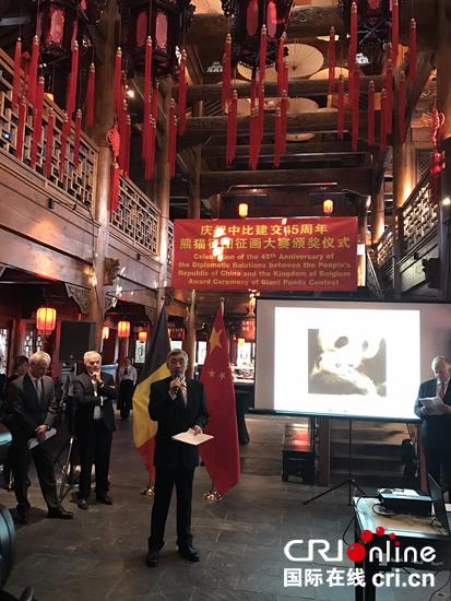 """""""熊猫主题征图征画大赛""""在比利时天堂动物园颁奖"""