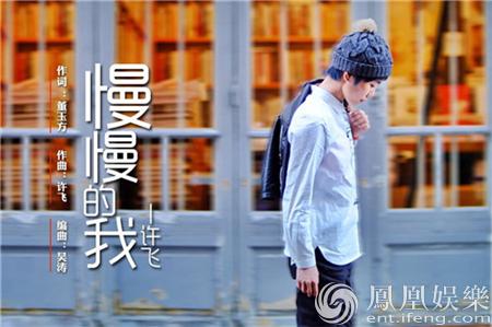 许飞《慢慢的我》MV曝光 画面清新文艺似情书