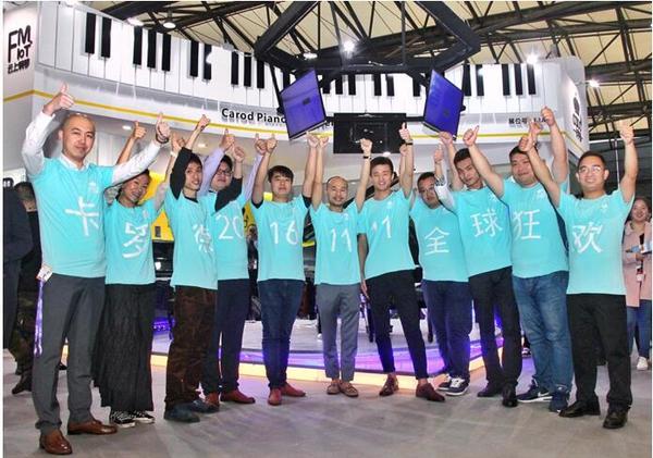 """卡罗德钢琴""""双11""""启动大会""""在上海举行"""