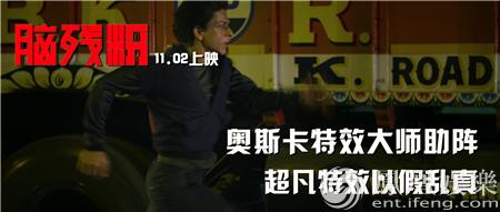"""《脑残粉》今日公映 """"宝莱坞之王""""左右互搏"""