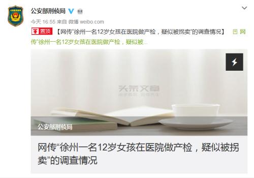 公安部刑事侦查局官方微博截图。