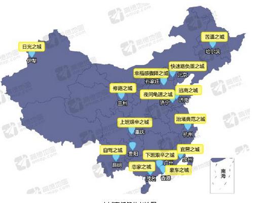 高德地图q3交通报告:哈尔滨重回首堵 泉州最适合宜居