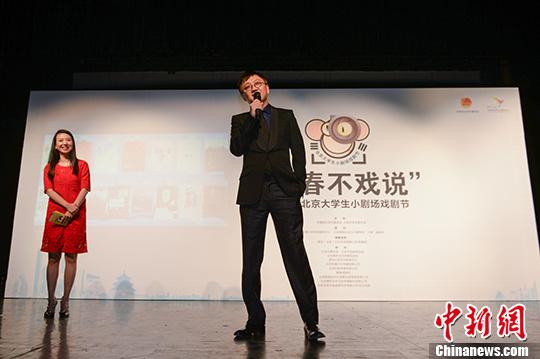 图为导演俞白眉在戏剧节开幕式上致辞。 中新社记者 崔楠 摄