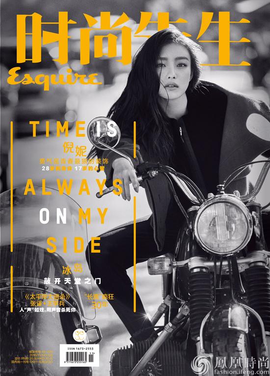 倪妮登《时尚先生》11月刊双封面 美与帅兼得的女子