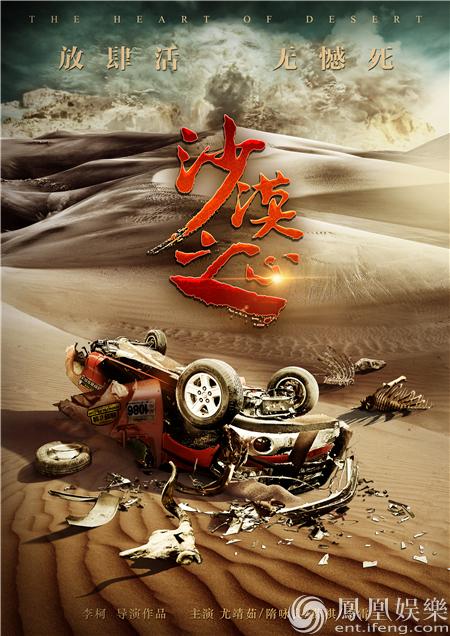 《沙漠之心》发先导海报预告 首部荒野题材银幕破冰