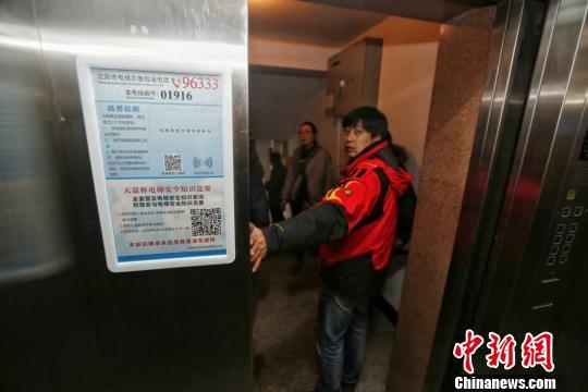 沈阳电梯应急救援中心10个月解救499人