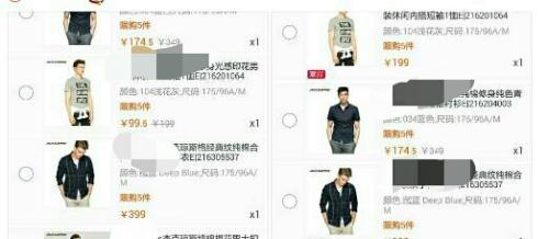 """某服饰品牌的衣服""""双11""""前价格出现变化。图为网络截图"""