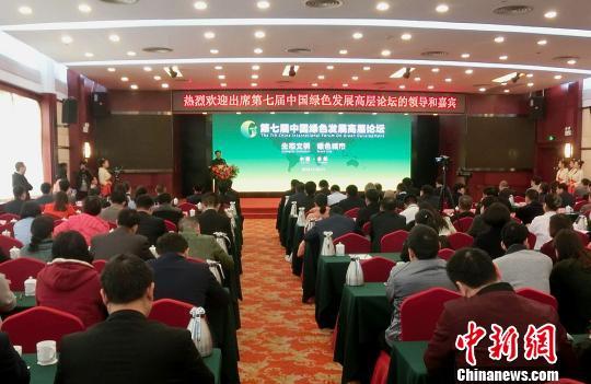 第七届中国绿色发展高层论坛在湖南岳阳举行