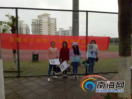 海南省开展2016年水生野生动物保护科普宣传月活动
