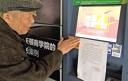 业委会张贴公告称暂时停用速递易 记者 韩政 摄