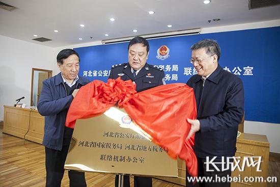 河北省公安厅派驻省国税局、省地税局
