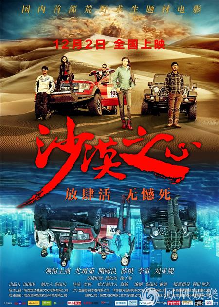 """《沙漠之心》今日上映 中国版""""荒野猎人""""引全民期待"""