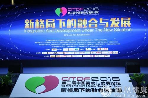 2016第三届中国婴幼儿发展论坛在京举行