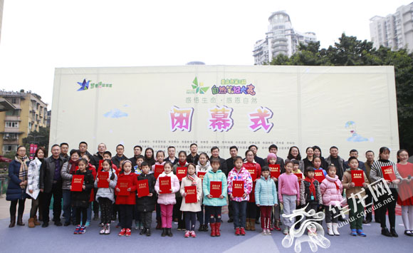 12月17日,第三届重庆市梦想课堂.自然笔记大赛闭幕式在时代天街举行。 首席记者 李文科 摄