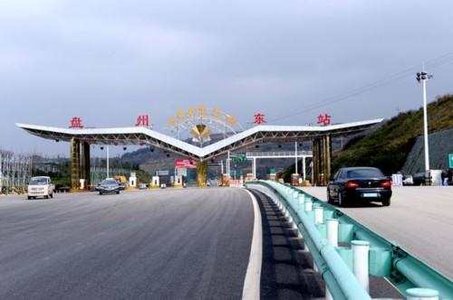 盘县至兴义高速公路盘州收费站.