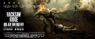 二战大片《血战钢锯岭》