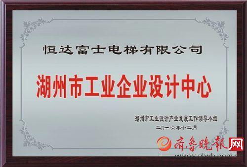 """恒达富士电梯荣获""""湖州市企业工业设计中心""""殊荣"""