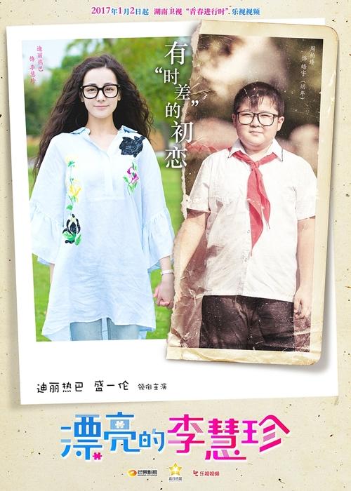 有时差的初恋 湖南卫视《漂亮的李慧珍》全新预告海报