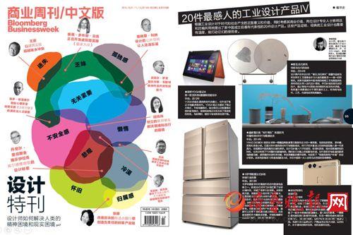 """华为p9被《商业周刊》评为""""20件最感人的工业设计"""