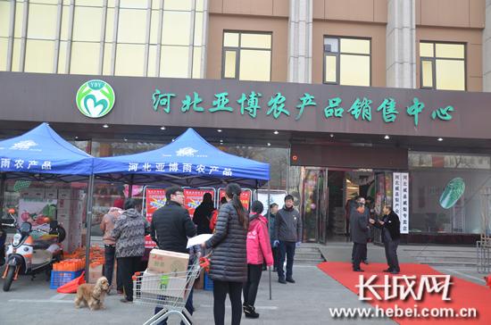 河北亚博农产品销售中心。长城网 王潇 摄