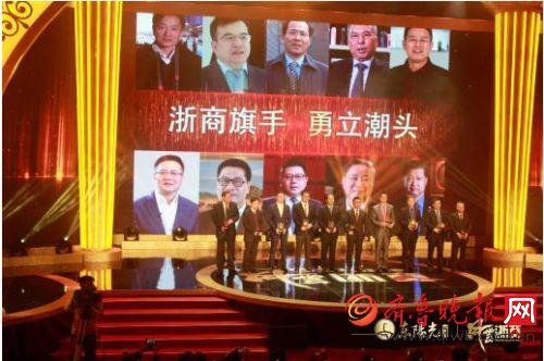 东阳光鲜草冠名2016风云浙商,实力引领大健康新潮流