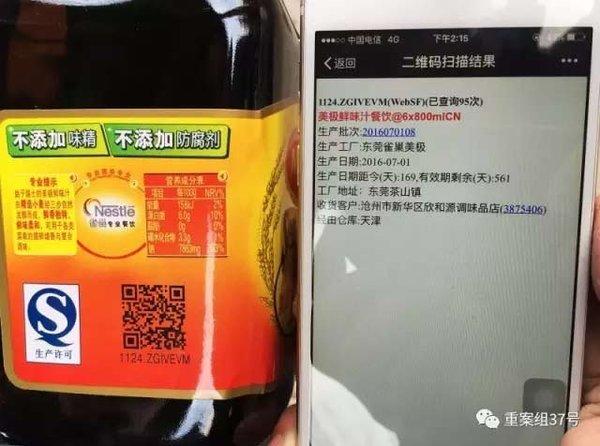 2016年12月7日,新发地,家住天津独流的调味品造假者王姓男子给假装订货的记者送来的样品。这些假调味品样品,外包装和真的一摸一样,通过手机扫条形码和二维码均能扫出相关内容。