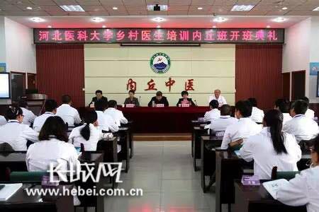 李保国科研团队为河北医科大学赠送锦旗