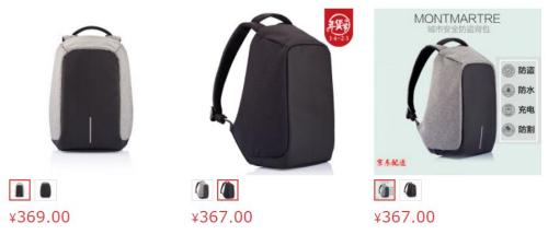 防盗背包。来源:京东商城网站截图。