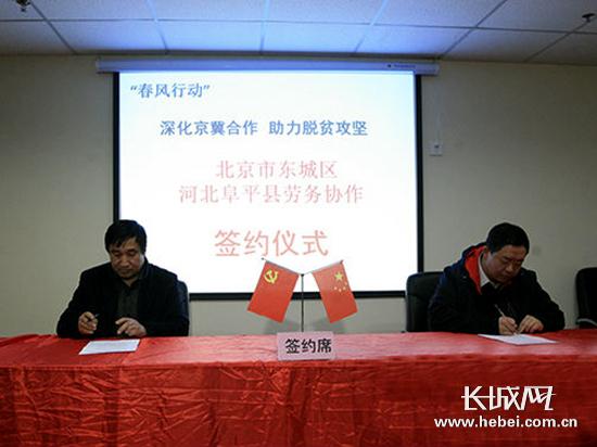 保定市及阜平等9个贫困县汇报了就业扶贫工作,并与北京市职介中心