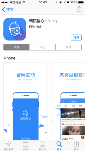 朝阳群众app上线 被网友戏称为世界王牌情报组织