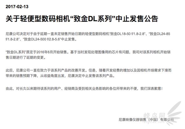 尼康中国官网发布的声明