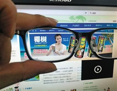 椰树集团官方网站首页,新广告宣传图赫然醒目。