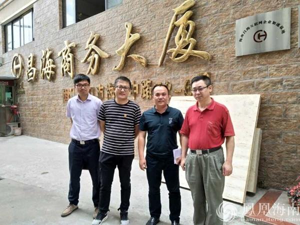 海口市工商联昌海服务站揭牌仪式成功举行