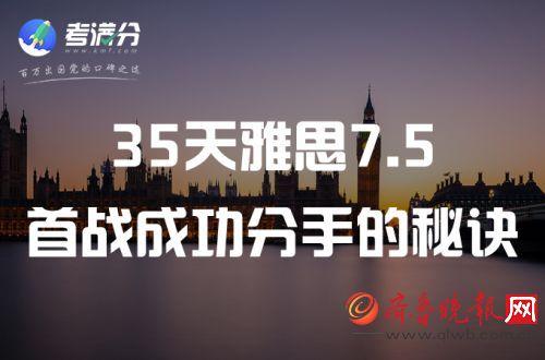 35天雅思7.5:首战胜利分手的秘诀