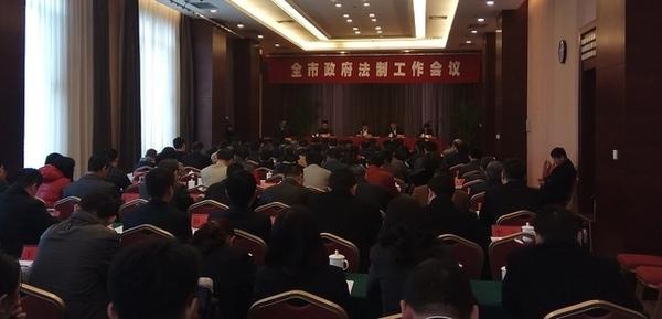 聊城市召开全市政府法制工作会议