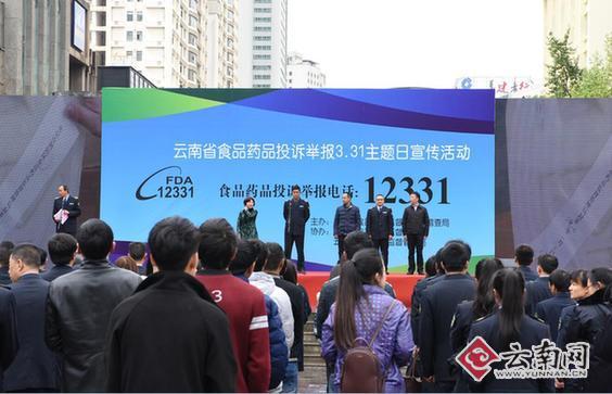 活动现场 云南网讯 (记者 彭锡)3月31日,由云南省食品药品监督管理局主办的云南省食品药品投诉举报12331主题宣传日活动在昆明举行。记者了解到,去年截至2016年10月30日,云南省共受理食品药品投诉举报7378件,其中食品5195件,药品1162件,保健食品629件,化妆品237件,医疗器械155件,已办结7024件。 活动现场,工作人员向群众发放了《食品安全宣传手册》等宣传资料,同时设置咨询台、播放12331宣传纪实片、 食品药品安全知识视频,并现场受理群众食品药品投诉举报及提供食品药品安全咨