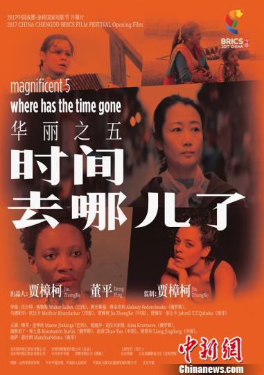 金砖国家电影合作计划《时间去哪儿了》海报。