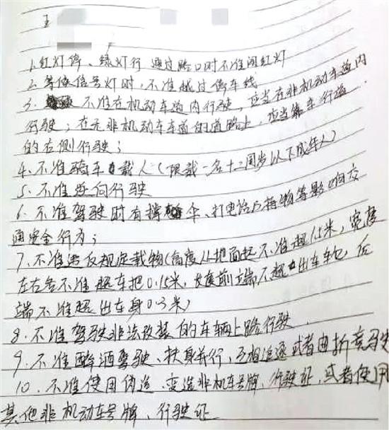 东方永夜抄 乐谱