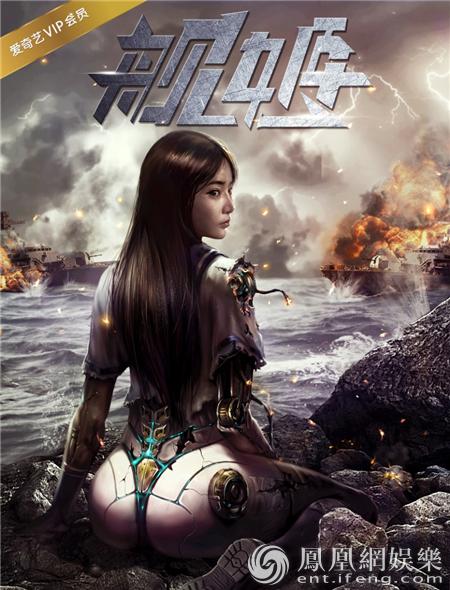 舰姬 国产 科幻(2017)