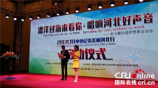中国国际广播电台中外记者美丽河北行启动