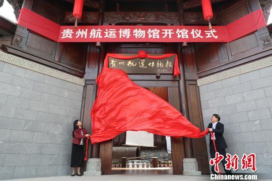 嘉宾为贵州航运博物馆开馆揭牌 贺俊怡 摄