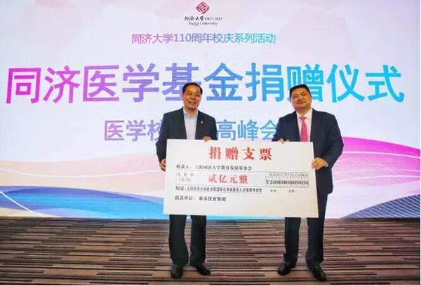 泰禾2亿捐资 创同济医学教育史上最大单笔现金捐