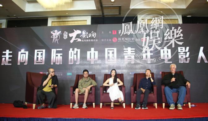 大影响:走向国际的中国青年影人